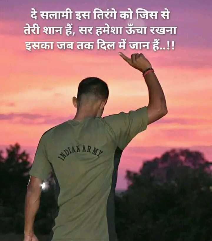 🇮🇳 देशभक्ति - दे सलामी इस तिरंगे को जिस से तेरी शान हैं , सर हमेशा ऊँचा रखना इसका जब तक दिल में जान हैं . . ! ! INDIAN ARMY - ShareChat