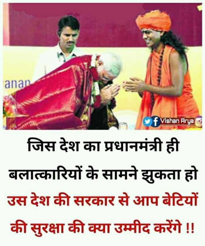 🇮🇳 देशभक्ति - anan uf Vishan Arya जिस देश का प्रधानमंत्री ही बलात्कारियों के सामने झुकता हो उस देश की सरकार से आप बेटियों की सुरक्षा की क्या उम्मीद करेंगे ! ! - ShareChat