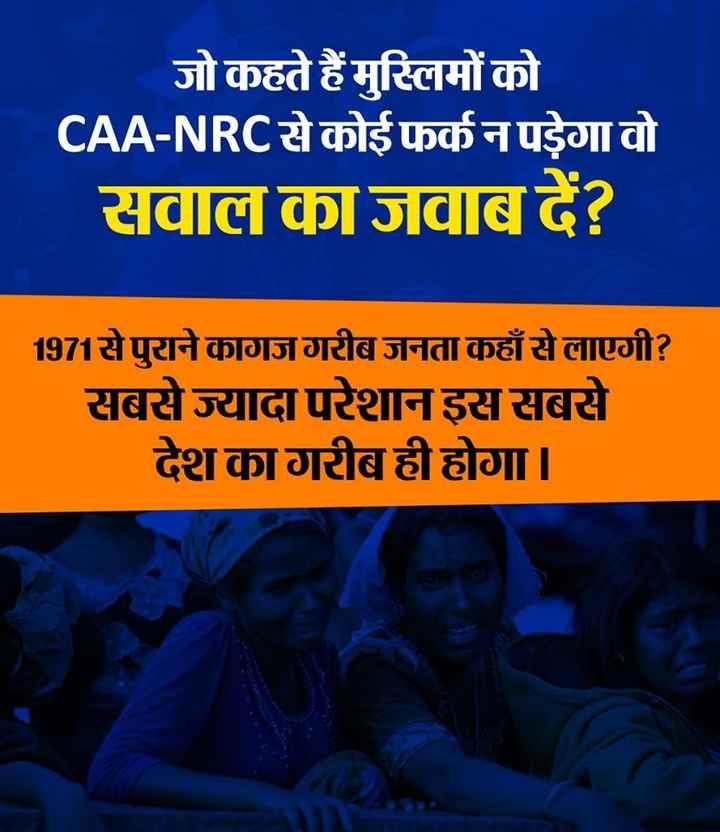 😱देश भर में विरोध प्रदर्शन - जो कहते हैं मुस्लिमों को CAA - NRC से कोई फर्क न पड़ेगा वो सवाल का जवाब दें ? 1971 से पुराने कागज गरीब जनता कहाँ से लाएगी ? सबसे ज्यादा परेशान इस सबसे देश का गरीब ही होगा । - ShareChat