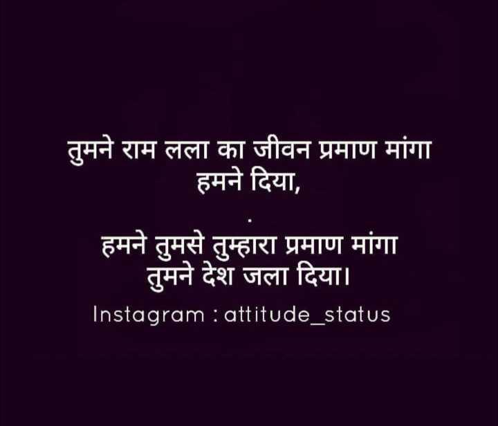 😱देश में विरोध जारी - तुमने राम लला का जीवन प्रमाण मांगा हमने दिया , हमने तुमसे तुम्हारा प्रमाण मांगा तुमने देश जला दिया । Instagram : attitude _ status - ShareChat