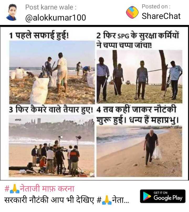 🎙देशहित में जनता के विचार - Post karne wale : @ alokkumar100 Posted on : ShareChat 1 पहले सफाई हुई ! 2 फिर SPG के सुरक्षा कर्मियों ने चप्पा चप्पा जांचा ! 3 फिर कैमरे वाले तैयार हुए ! 4 तब कहीं जाकर नौटंकी शुरू हुई । धन्य हैं महाप्रभु । GET IT ON # नेताजी माफ़ करना सरकारी नौटंकी आप भी देखिए # L नेता . . . Google Play - ShareChat