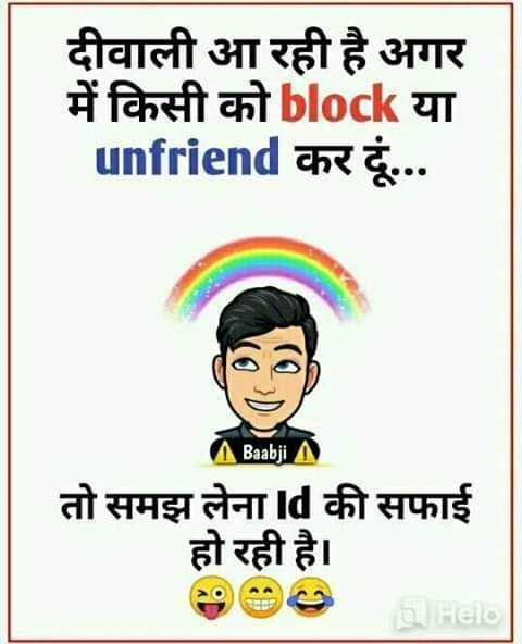 😎 दोस्ती जोक्स - दीवाली आ रही है अगर में किसी को block या unfriend कर दूं . . . Baabji तो समझ लेना Id की सफाई हो रही है । - ShareChat
