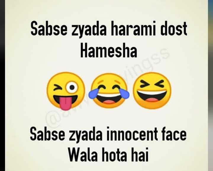 😎 दोस्ती जोक्स - Sabse zyada harami dost Hamesha Sabse zyada innocent face Wala hota hai - ShareChat