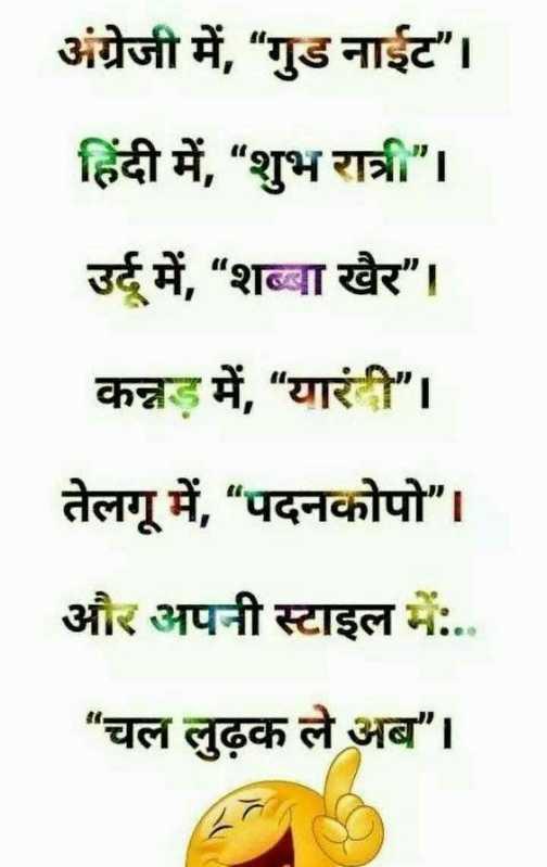 """😎 दोस्ती जोक्स - अंग्रेजी में , """" गुड नाईट । हिंदी में , शुभ रात्री । उर्दू में , शब्बा खैर । कन्नड़ में , यारंगी । तेलगू में , """" पदनकोपो । A और अपनी स्टाइल में : . . चल लुढ़क ले अब । - ShareChat"""