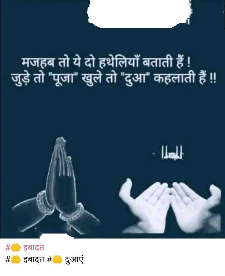 👬दोस्ती-यारी - मजहब तो ये दो हथेलियाँ बताती हैं ! ' जुड़े तो पूजा खुले तो दुआ कहलाती हैं ! ! 23 इबादत # इबादत # दुआएं - ShareChat