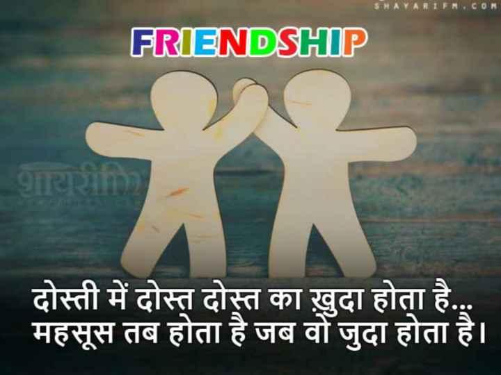 💞👭🌷दोस्ती-यारी🌷👫💞 - SHAYARIFM . COM FRIENDSHIP शायरी दोस्ती में दोस्त दोस्त का ख़ुदा होता है . . . महसूस तब होता है जब वो जुदा होता है । - ShareChat