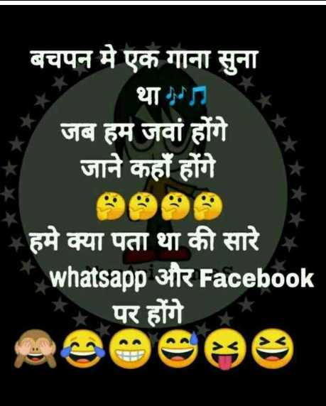 👬दोस्ती-यारी - बचपन मे एक गाना सुना था । जब हम जवां होंगे जाने कहाँ होंगे हमे क्या पता था की सारे whatsapp 3ft Facebook पर होंगे - ShareChat