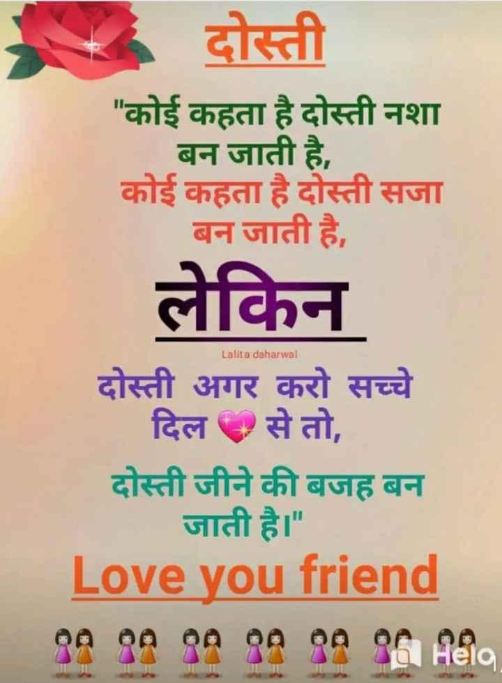 👫 दोस्ती-यारी - दोस्ती कोई कहता है दोस्ती नशा _ _ _ बन जाती है , कोई कहता है दोस्ती सजा बन जाती है , लेकिन दोस्ती अगर करो सच्चे दिल से तो , दोस्ती जीने की बजह बन जाती है । Love you friend 0000000000 Rea Lalita daharwal - ShareChat