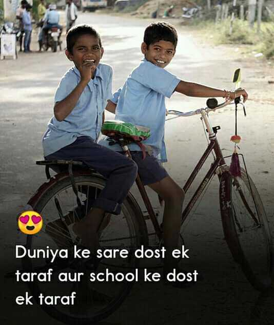 👫 दोस्ती-यारी - Duniya ke sare dost ek taraf aur school ke dost ek taraf - ShareChat