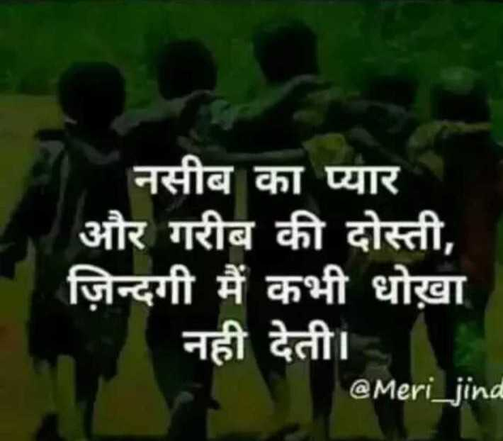 👬दोस्ती-यारी - नसीब का प्यार और गरीब की दोस्ती , ज़िन्दगी में कभी धोखा नही देती । @ Meri _ jind - ShareChat