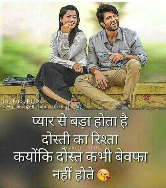 👬दोस्ती-यारी - Breakup . , Dil Dil B - pagelsS - Brealanp , Dil Dil . com - DHAN प्यार से बड़ा होता है दोस्ती का रिश्ता कयोंकि दोस्त कभी बेवफा नहीं होते Pareakup , Dil Dil - ShareChat