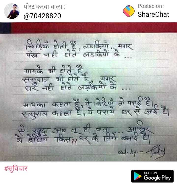 दोस्ती - पोस्ट करबा वाळा : @ 70428820 Posted on : ShareChat यार चाक होती है , लडाक . . मगर पख नही होते लड़कों के मायके भी होते है , ससुराल भी होते है . ध नही होते लड़कियों के मायका करता है , मैं बेटियाँ तै पराई ४ । । ससुराल कहला ४ , मैं पराबै घर से जा४ । - खदानब तू ही बता साखर ॐ बीमाँ किस घर के लिये बनाई । । ed . by . - Sold | # सुविचार GET IT ON Google Play - ShareChat