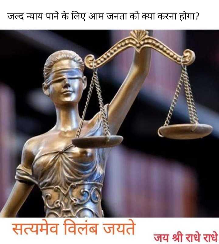 🚔धन्यवाद हैदराबाद पुलिस 🙏 - जल्द न्याय पाने के लिए आम जनता को क्या करना होगा ? सत्यमेव विलंब जयते जय श्री राधे राधे - ShareChat