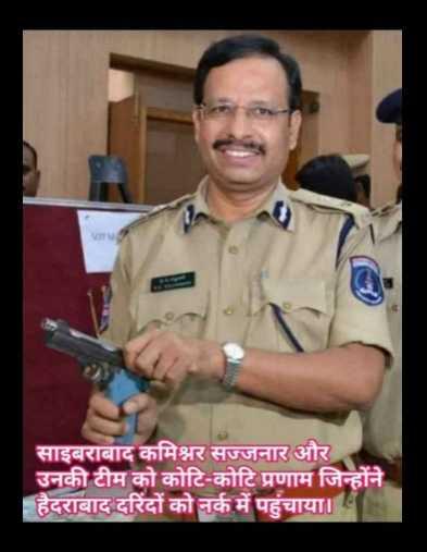 🚔धन्यवाद हैदराबाद पुलिस 🙏 - साइबराबाद कमिश्नर सज्जनार और उनकी टीम को कोटि - कोटि प्रणाम जिन्होंने हैदराबाद दरिंदों को नर्क में पहुंचाया । - ShareChat