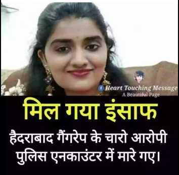 🚔धन्यवाद हैदराबाद पुलिस 🙏 - + Heart Touching Message A Beautiful Page मिल गया इंसाफ हैदराबाद गैंगरेप के चारो आरोपी पुलिस एनकाउंटर में मारे गए । - ShareChat
