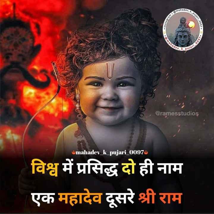 🙏 धर्म-कर्म - ev _ k _ pujari @ mahaden stagram arl _ 0097 . Vahadeu pujari 5 . @ ramesstudios mahadev _ k _ pujari _ 00976 विश्व में प्रसिद्ध दो ही नाम एक महादेव दूसरे श्री राम - ShareChat