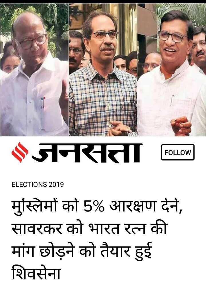 🙏 धर्म-कर्म - जनसत्ता Follow FOLLOW ELECTIONS 2019 मुस्लिमों को 5 % आरक्षण देने , सावरकर को भारत रत्न की मांग छोड़ने को तैयार हुई शिवसेना - ShareChat