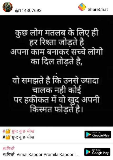 🙏 धर्म-कर्म - @ 114307693 ShareChat कुछ लोग मतलब के लिए ही हर रिश्ता जोड़ते है अपना काम बनाकर सच्चे लोगो का दिल तोड़ते है , वो समझते है कि उनसे ज्यादा चालक नही कोई पर हकीकत में वो खुद अपनी किस्मत फोड़ते है । GET IT ON # ग्रुप : कुछ सीख # ग्रुप : कुछ सीख Google Play # रिश्ते # रिश्ते Vimal Kapoor PromilaKapoor l . . . GET IT ON Google Play - ShareChat
