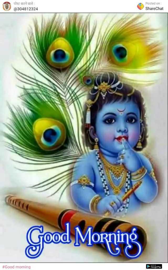 🙏 धर्म-कर्म - पोस्ट करने वाले @ 304812324 Posted on ShareChat Good Morning # Good morning Google Play - ShareChat