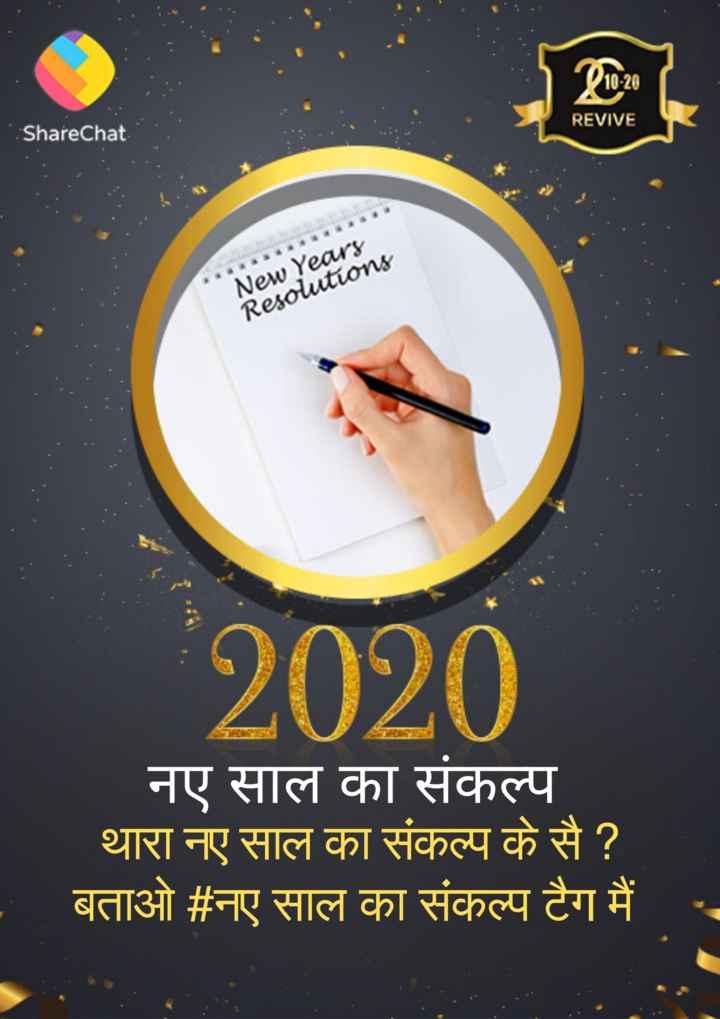 🤝नए साल का संकल्प - P10 - 20 REVIVE ShareChat New Year ' s Resolutions 2020 नए साल का संकल्प थारा नए साल का संकल्प के सै ? बताओ # नए साल का संकल्प टैग मैं - ShareChat