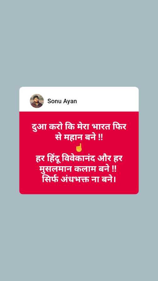🤝नए साल के वादों से दगा🤝 - Sonu Ayan दुआ करो कि मेरा भारत फिर से महान बने ! ! हर हिंदू विवेकानंद और हर मुसलमान कलाम बने ! ! सिर्फ अंधभक्त ना बने । - ShareChat
