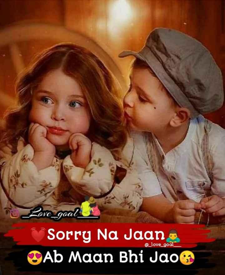😉नटखट बच्चे - Leve _ geal Sorry Na Jaan Ab Maan Bhi Jao @ _ love _ goal - ShareChat