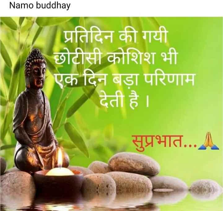 🙏 नमो बुद्धाय 🙏 - Namo buddhay प्रतिदिन की गयी छोटीसी कोशिश भी एक दिन बडा परिणाम देती है । सुप्रभात . . . . A - ShareChat