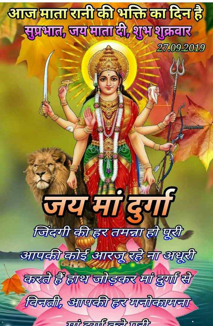 💐नवरात्री शुभकामनाएं - आज माता रानी की भक्ति का दिन है । सुप्रभात , जय माता दी , शुभ शुक्रवार । 27 . 09 . 2019 Rs . creation जय मां दुर्गा जिंदगी की हर तमन्ना हो पूरी आपकी कोई आरजू रहे ना अधूरी करते हैं हाथ जोड़कर मां दुर्गा से विनती , आपकी हर मनोकामना मटताकातली - ShareChat