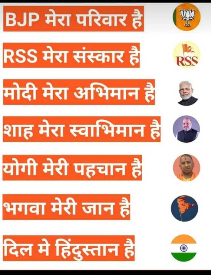 🚫नागरिकता कानून का विरोध जारी - BJP मेरा परिवार है RSS मेरा संस्कार है मोदी मेरा अभिमान है शाह मेरा स्वाभिमान है । योगी मेरी पहचान है भगवा मेरी जान है दिल मे हिंदुस्तान है - ShareChat