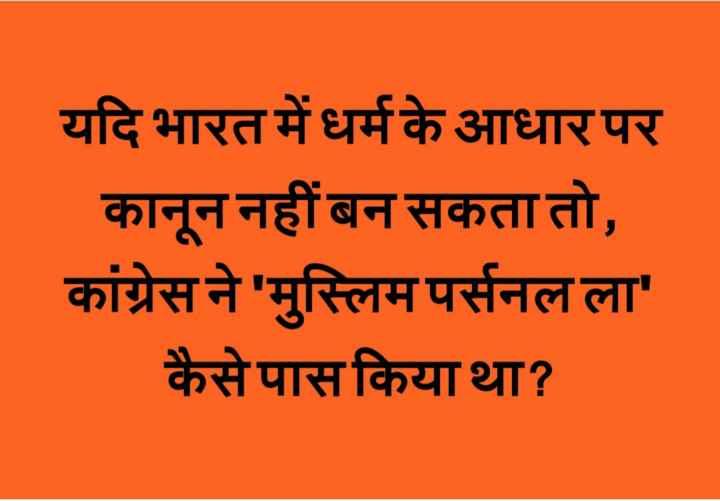 ⚖नागरिकता कानून पर सुनवाई👨⚖️ - यदि भारत में धर्म के आधार पर कानून नहीं बन सकता तो , कांग्रेस ने ' मुस्लिम पर्सनल ला ' कैसे पास किया था ? - ShareChat
