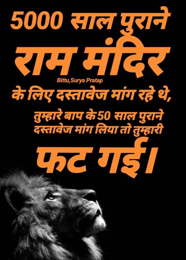 ⚖नागरिकता कानून पर सुनवाई👨⚖️ - 5000 साल पुराने राम मंदिर Bittu , Surya Pratap के लिए दस्तावेज मांग रहे थे , तुम्हारे बाप के 50 साल पुराने दस्तावेज मांग लिया तो तुम्हारी फट गई । - ShareChat