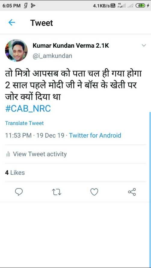 📝 नागरिकता कानून लागू - 6 : 05 PMg 4 . 1KB / sKa Call G + + Tweet Kumar Kundan Verma 2 . 1K @ i _ amkundan तो मित्रो आपसब को पता चल ही गया होगा 2 साल पहले मोदी जी ने बॉस के खेती पर जोर क्यों दिया था % 23CABNRC Translate Tweet 11 : 53 PM 19 Dec 19 . Twitter for Android ill View Tweet activity 4 Likes - ShareChat