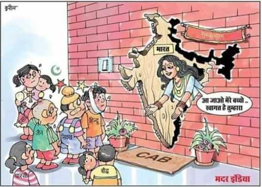 📝 नागरिकता कानून लागू - भारत आजाओ मेरे बच्चो . स्वागत हे तुम्हारा सिक्ख पाररसा मदर इंडिया - ShareChat