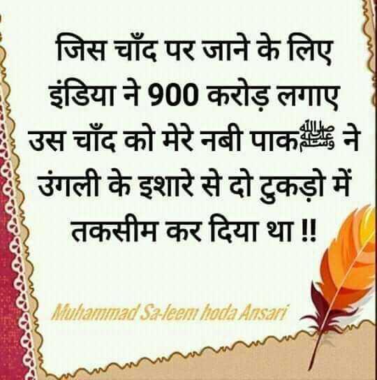 🤲 नात-ए-शरीफ - bdo जिस चाँद पर जाने के लिए इंडिया ने 900 करोड़ लगाए उस चाँद को मेरे नबी पाक ने उंगली के इशारे से दो टुकड़ो में तकसीम कर दिया था ! ! Muhammad Saleem hoda Ansari - ShareChat