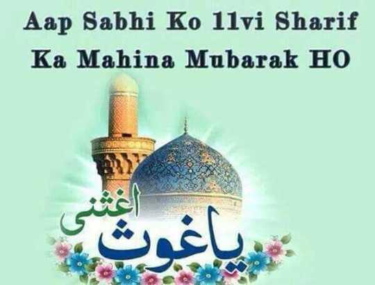 🤲 नात-ए-शरीफ - Aap Sabhi Ko 11vi Sharif Ka Mahina Mubarak HO یاغوثي | - ShareChat