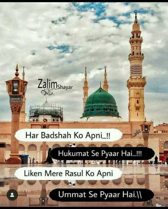 🤲 नात-ए-शरीफ - Zalim shayar I Har Badshah Ko Apni . . . ! ! Hukumat Se Pyaar Hai . . ! ! ! Liken Mere Rasul Ko Apni Ummat Se Pyaar Hai .     - ShareChat