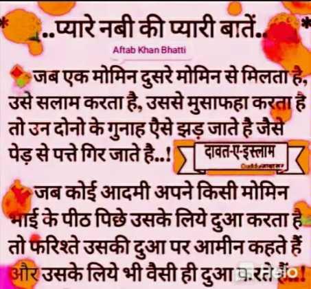 🤲 नात-ए-शरीफ - Aftab Khan Bhatti . . प्यारे नबी की प्यारी बातें . * जब एक मोमिन दुसरे मोमिन से मिलता है , उसे सलाम करता है , उससे मुसाफहा करता है तो उन दोनो के गुनाह ऐसे झड़ जाते है जैसे पेड़ से पत्ते गिर जाते है . . ! दावत - ए - इस्लाम र जब कोई आदमी अपने किसी मोमिन भाई के पीठ पिछे उसके लिये दुआ करता है । तो फरिश्ते उसकी दुआ पर आमीन कहते हैं और उसके लिये भी वैसी ही दुआ करो ! - ShareChat