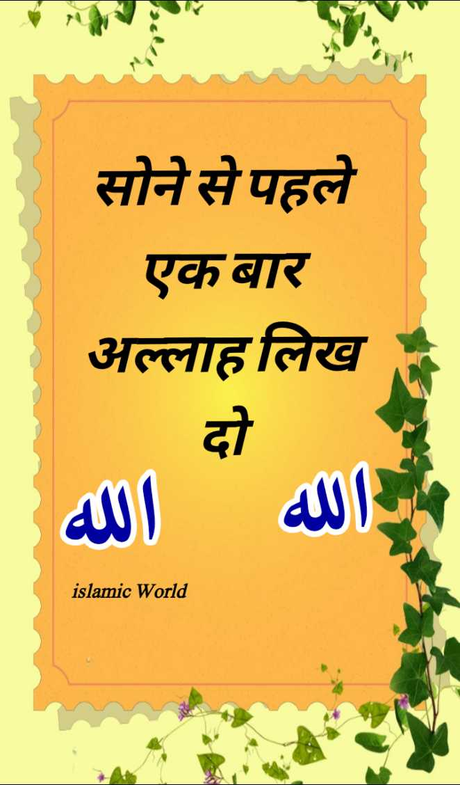 🤲 नात-ए-शरीफ - सोने से पहले एक बार अल्लाह लिख islamic World - ShareChat