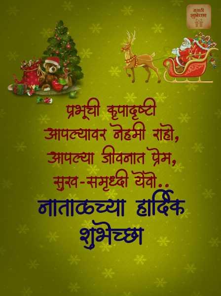 नाताळच्या शुभेछा - शुभेच्छा प्रभूवी कृपादृष्टी आपल्यावर नेहमी राहो , आपल्या जीवनात प्रेम , सुरव - समृध्दी येवो . . . नाताळच्या हार्दिक शुभेच्छा - ShareChat