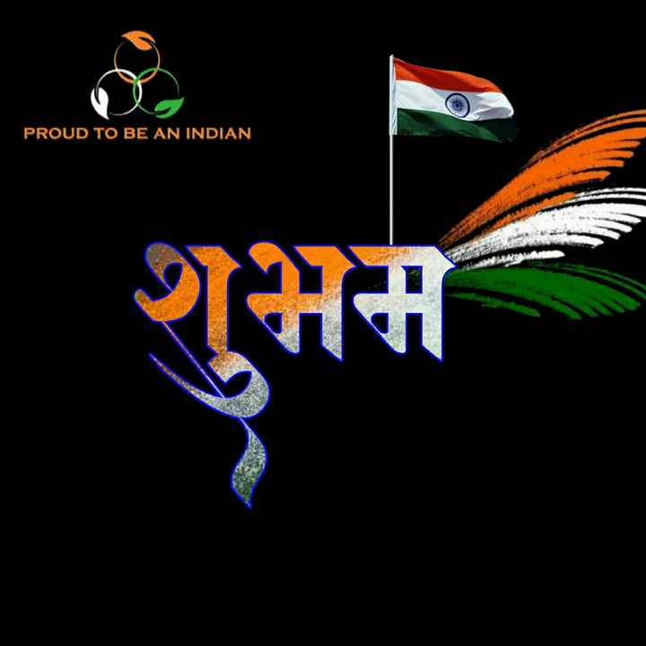 🖌नाम आर्ट - PROUD TO BE AN INDIAN शुभम - ShareChat
