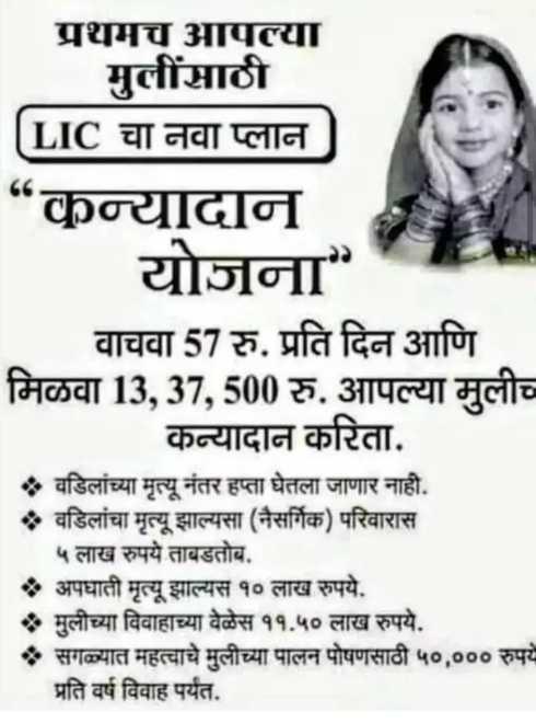 🌹नारी शक्ति - प्रथमच आपल्या मुलींसाठी [ LIC चा नवा प्लान कन्यादान योजना वाचवा 57 रु . प्रति दिन आणि मिळवा 13 , 37 , 500 रु . आपल्या मुलीच कन्यादान करिता . * वडिलांच्या मृत्यू नंतर हप्ता घेतला जाणार नाही . * वडिलांचा मृत्यू झाल्यसा ( नैसर्गिक ) परिवारास ५ लाख रुपये ताबडतोब . * अपघाती मृत्यू झाल्यस १० लाख रुपये . मुलीच्या विवाहाच्या वेळेस ११ . ५० लाख रुपये . . सगळ्यात महत्वाचे मुलीच्या पालन पोषणसाठी ५० , ००० रुपये प्रति वर्ष विवाह पर्यंत . - ShareChat