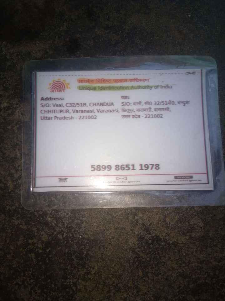 🌸नीरजा भनोट बर्थडे - - - - - - - - - - - - - - - - - - - - - - भारतीय विशिष्ट पहचान प्राधिकरण Unique Identification Authority of India आधार Address : पता : S / O : Vasi , c32 / 51B , CHANDUA S / O : वासी , सी0 32 / 51बी0 , चन्दुआ CHHITUPUR . Varanasi , Varanasi , छितपुर , वाराणसी , वाराणसी , Uttar Pradesh - 221002 उत्तर प्रदेश - 221002 5899 8651 1978 - ShareChat
