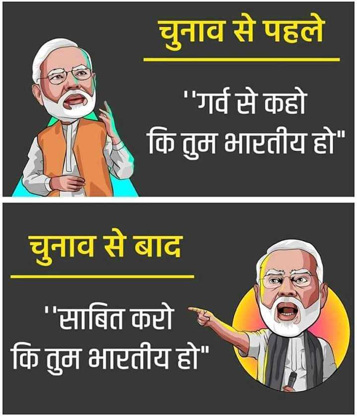 📃 नेशनल पॉपुलेशन रजिस्टर (NPR) - चुनाव से पहले गर्व से कहो कि तुम भारतीय हो चुनाव से बाद साबित करो कि तुम भारतीय हो - ShareChat