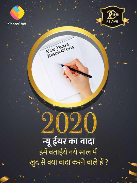 🙏 न्यू ईयर का वादा - V10 - 20 REVIVE ShareChat New Years Resolutions 2020 न्यू ईयर का वादा हमें बताईये नये साल में खुद से क्या वादा करने वाले हैं ? - ShareChat