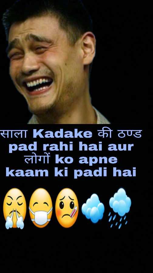 🤪न्यू ईयर जोक्स 🤣 - Kadake की ठण्ड pad rahi hai aur लोगों ko apne kaam ki padi hai - ShareChat