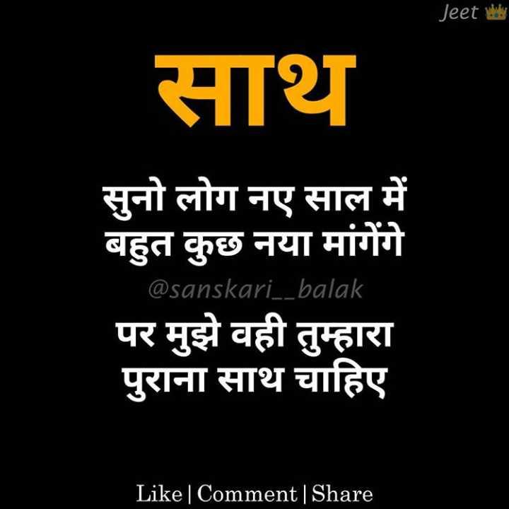 😎न्यू ईयर व्हाट्स ऐप स्टेटस💞 - Jeet www साथ सुनो लोग नए साल में बहुत कुछ नया मांगेंगे @ sanskari _ _ balak पर मुझे वही तुम्हारा पुराना साथ चाहिए Like   Comment   Share - ShareChat
