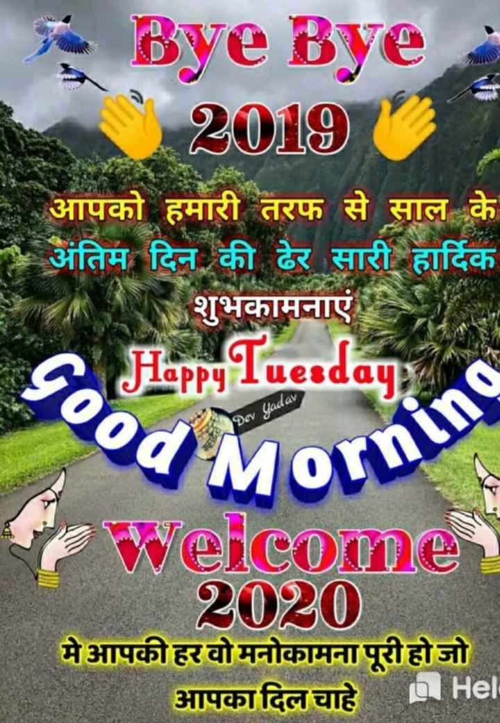 🎉 न्यू ईयर सेलिब्रेशन - Bye Bye 20 2019 आपको हमारी तरफ से साल के अंतिम दिन की ढेर सारी हार्दिक शुभकामनाएं Happy Tuesday Dev Yadav Welcome 2020 मे आपकी हर वो मनोकामना पूरी होजो आपका दिल चाहे Hel - ShareChat