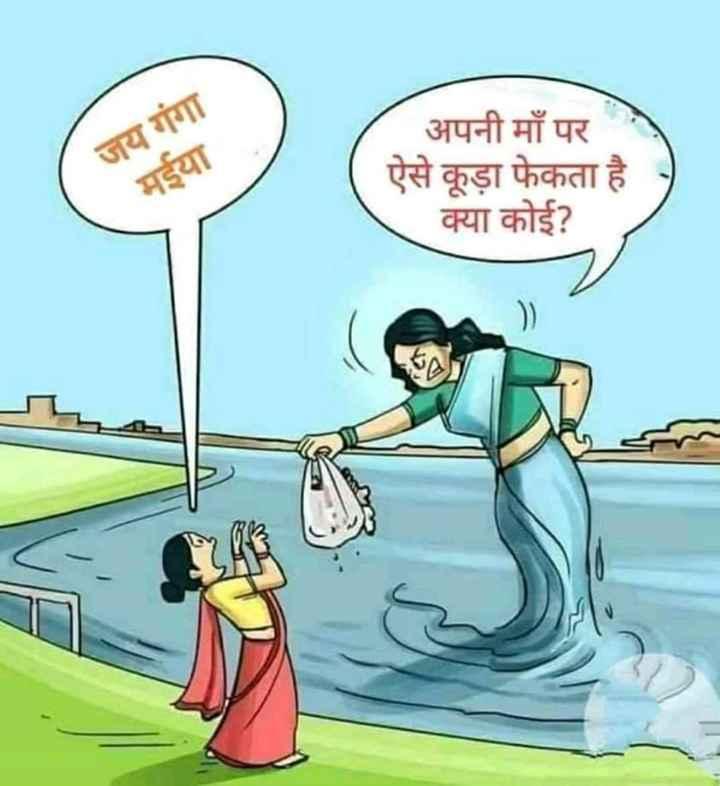 😍पतंग महोत्सव - जय गंगा मईया अपनी माँ पर ऐसे कूड़ा फेकता है क्या कोई ? - ShareChat