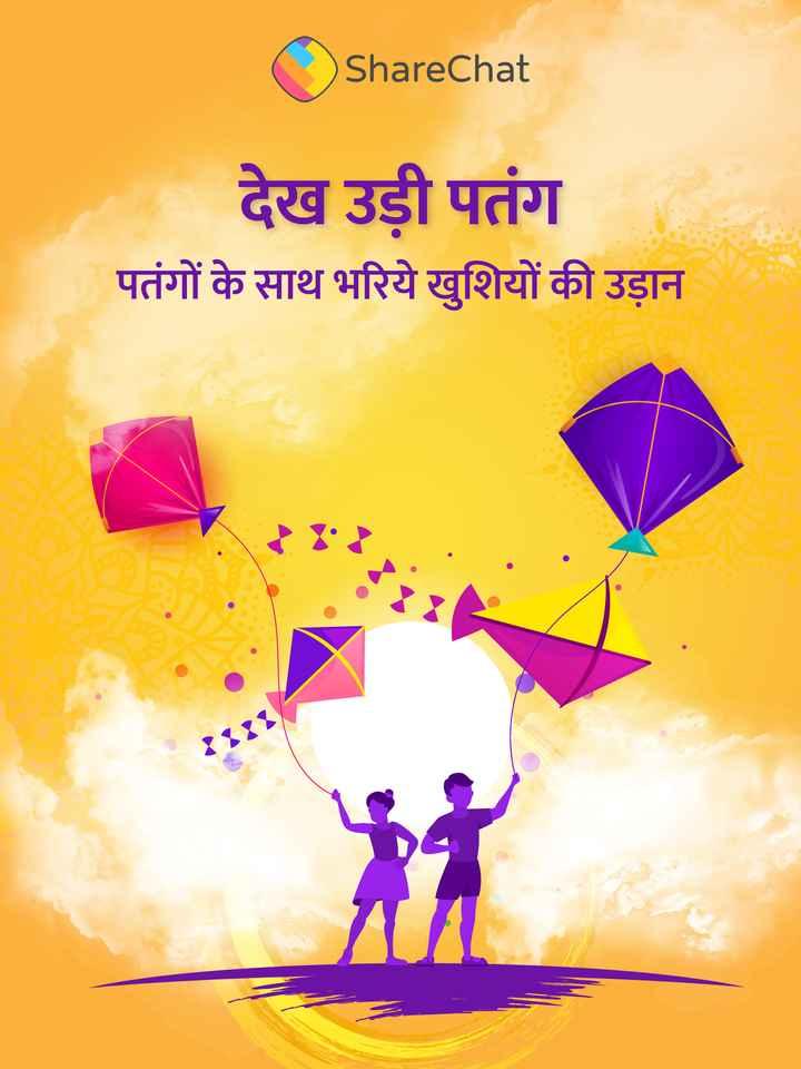 😍पतंग महोत्सव  - ShareChat देख उड़ी पतंग पतंगों के साथ भरिये खुशियों की उड़ान - ShareChat