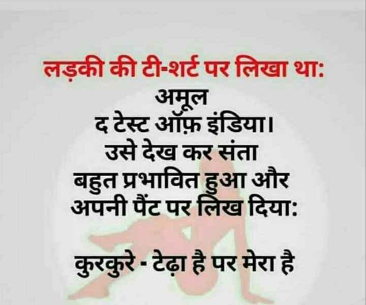 😄 पति पत्नी जोक्स - लड़की की टी - शर्ट पर लिखा था : _ _ अमूल द टेस्ट ऑफ़ इंडिया । उसे देख कर संता बहुत प्रभावित हुआ और अपनी पैंट पर लिख दिया : कुरकुरे - टेढ़ा है पर मेरा है - ShareChat